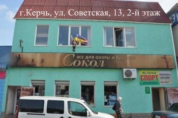 Филиал магазина Сокол: г. Керчь, ул. Нестерова, 10